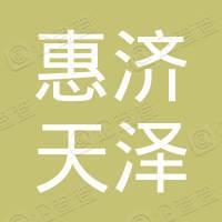 郑州市惠济天泽资产管理有限公司