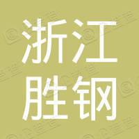 浙江胜钢新材料有限公司