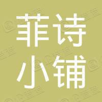 菲诗小铺(上海)化妆品销售有限公司