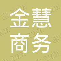 南京金慧商务咨询管理中心(有限合伙)