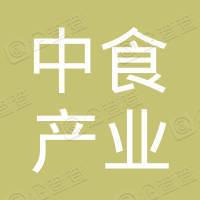 中食产业集团鲁梅克斯有限公司
