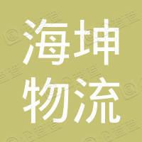 深圳市海坤物流有限公司