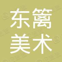 广州市天河区龙洞东篱美术辅导服务部