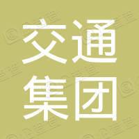 天津市交通集团津维有限公司津南分公司