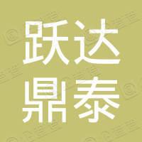 天津跃达鼎泰食品贸易有限公司