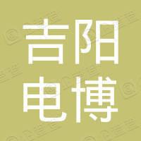 三亚吉阳电博维修服务中心