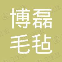 汉川市博磊毛毡厂
