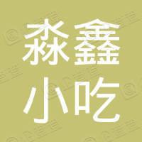 焦作市城乡一体化示范区淼鑫小吃店
