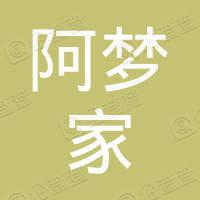 亳州高新技术产业开发区阿梦家寿司店