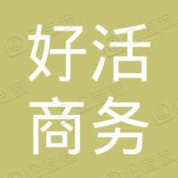 昆山市玉山镇贰零零零零捌零号好活商务服务工作室