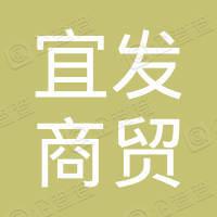 柘城县宜发商贸店