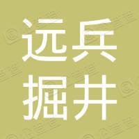 石泉县远兵掘井建筑施工队