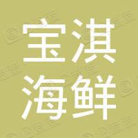丹东市元宝区宝淇海鲜坊