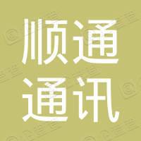 通榆县边昭镇顺通通讯商店