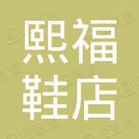 惠东县平山熙福鞋店