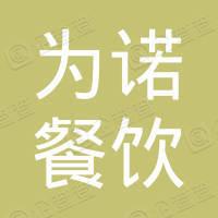 桐乡市濮院为诺餐饮店