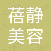 吴江经济技术开发区蓓静美容院