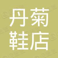 杭州余杭蓝江农贸市场李光荣鞋店