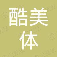 南京酷美体科技发展有限公司
