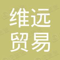 维远(东营)贸易有限公司