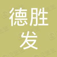 天津德胜发企业管理中心(普通合伙)