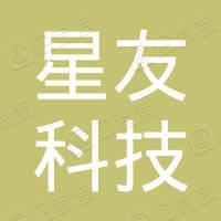 深圳市星友科技有限公司