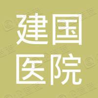 沈阳建国医院(普通合伙)