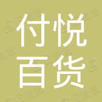 天津付悦百货批发有限公司
