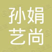 天津孙娟艺尚商贸有限公司