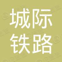 长吉城际铁路有限责任公司