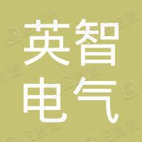 天津市英智电气设备有限公司