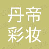 安奈尔.丹帝彩妆哈尔滨售后服务中心