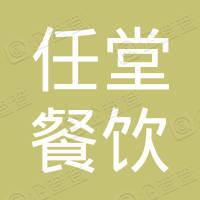 申师任堂(天津)餐饮管理服务有限公司