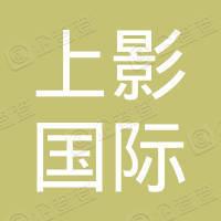 唐山上影国际影城有限公司