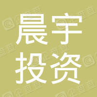 杭州富阳晨宇投资管理合伙企业(有限合伙)