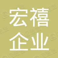 天津宏禧企业管理有限公司