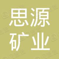 广安市思源矿业集团邻水煤矿有限公司