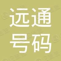 哈尔滨市阿城区远通号码簿经销处