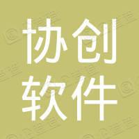 扬州协创软件有限公司