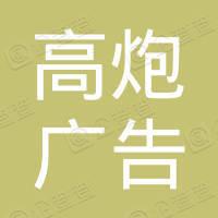 广东高炮广告有限公司