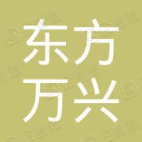 东方万兴(天津)工程有限公司