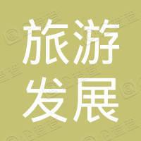 慈溪市旅游集團有限公司