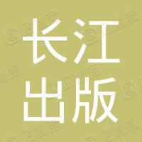 长江出版社(武汉)有限公司