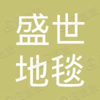 天津市盛世地毯有限公司