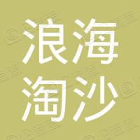 深圳浪海淘沙商贸有限公司