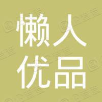 天津懒人优品地毯有限公司