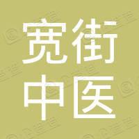 北京宽街中医医院管理有限公司