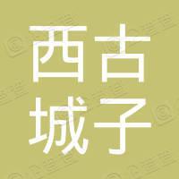 桓仁西古城子人參種植專業合作社