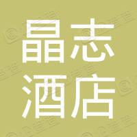 天津晶志酒店管理有限公司