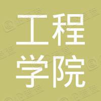 沈阳工程学院大学科技园有限公司